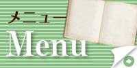 Menuのイメージ