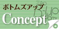 Conceptのイメージ